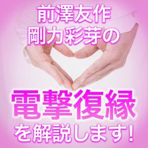 前澤友作・剛力彩芽の電撃復縁を解説します!