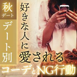 【秋デート】好きな人に愛されるデート別コーデとNG行動