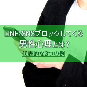 LINE/SNSブロックしてくる男性心理とは?代表的な3つの例