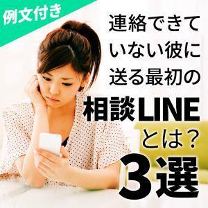 連絡できていない彼に送る最初の「相談LINE」とは?3選