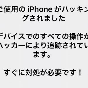 注意して! スマホでこんな表示は詐欺です! 『ご使用のiPhoneがハッキングされました  デバイスでのすべての操作がハッカーにより追跡されています。  すぐに対処が必要です!』