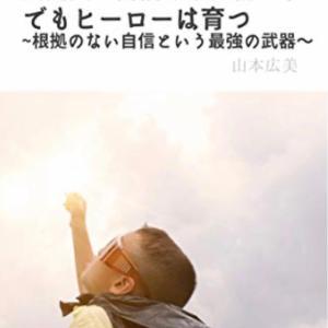 【出版記念7/14〜7/17まで無料キャンペーン】