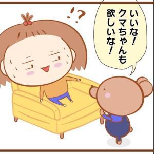 なんでも欲しがるクマ  ~miwajiさんありがとうござます~