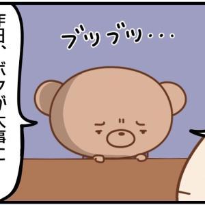 クマとカップ麺