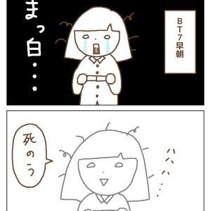 【BT6,7】フライング陰性