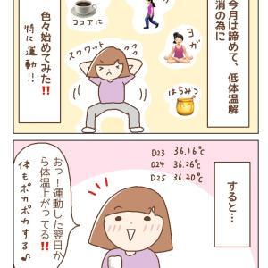 【低体温改善】運動で体温アップ!?