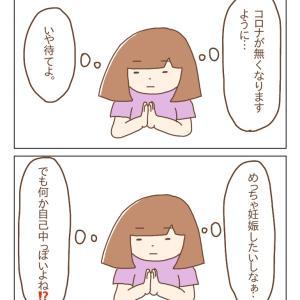 【高温期6日目】七夕に願う事…