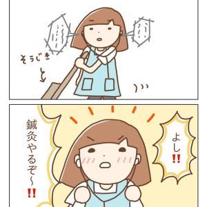 【高温期9日目】鍼灸やるぞ!!