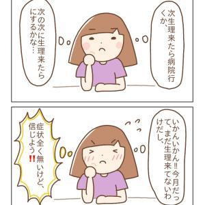 【高温期12日目】卵から喝を入れられたような気分^^;
