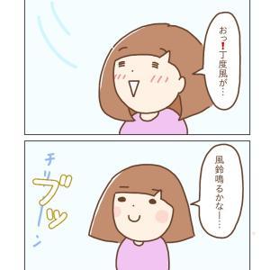 風鈴と旦那の屁と東京オリンピック(脈絡のない日記)