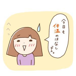 【D10】今月の低体温改善記録<D1~D10>