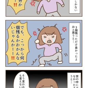 【3度目採卵】採卵翌日の受精結果で情緒が…!
