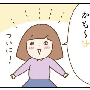 【12w3d】つわり終わった~!と思いきや…