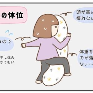 【17w6d】抱き枕デビュー♪「シムスの体位」に初挑戦!
