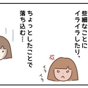 【23w0d】メンタル不調と向き合う!
