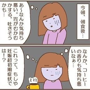 【ET7,BT5】気持ち悪い…