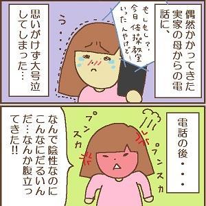 【ET7,BT5】フライング陰性→情緒不安定