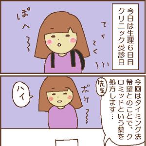 【D6】今月はタイミング法!