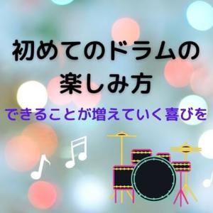 初めてのドラムの楽しみ方 ~ できることが増えていく喜びを