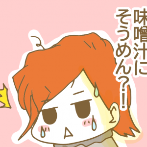【マンガ】味噌汁にそうめん