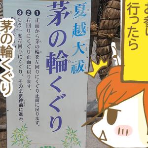 【マンガ】湯島天神さんの夏越の祓いと茅の輪くぐってきたよ!