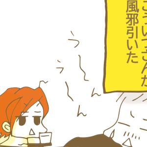 【マンガ】一人が風邪引いたら
