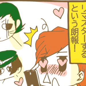 【マンガ】『真女神転生Ⅲノクターン』のリマスター来るよ!しかもライドウ君のマニクロ版!