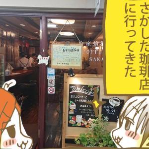 【マンガ】中野ブロードウェイのさかした珈琲店がすごく良いよ!【中野探検】