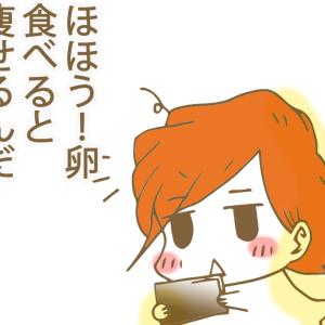 【マンガ】卵朝に食べると痩せるらしい