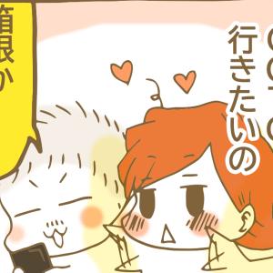 【マンガ】GOTO箱根ならず