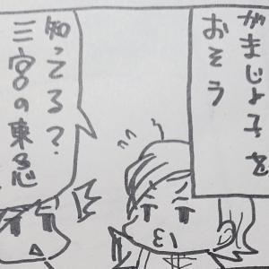 【マンガ】三宮の東急ハンズが12月末に閉店するという悲しみ
