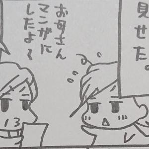 【マンガ】母のダメ出し