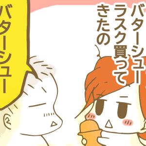 【マンガ】リアル551のない時と神戸バターシューラスク