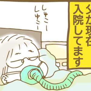 【マンガ】父病気を記事にしてこうと思います