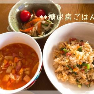 スープで食物繊維をガッツリ摂取♪満腹満足の糖尿病ごはん☆