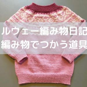 ノルウェー編み物日記1【編み物で使う道具】