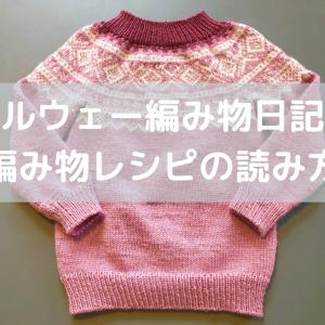 ノルウェー編み物日記2【編み物レシピの読み方】