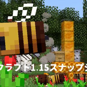 マインクラフト1.15スナップショットまとめ!!かわいいハチやハチミツブロックが追加!