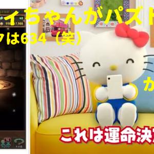 【パズドラ】キティちゃんがパズドラ(笑)練磨に行って即死!かわいい
