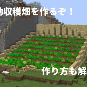 【マイクラ日記29】半自動収穫畑を作るぞ!作り方も解説