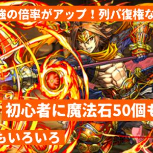 【パズドラ】Ver.17.2アップデート!列強化!列パ復帰なるか!?チュートリアルで魔法石50個もらえるように!