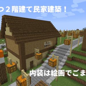【マイクラ日記24】2階建ての坂にたつ民家を作る