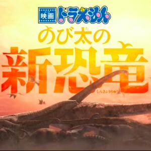 ドラえもん最新作は「のび太の新恐竜」!オリジナルの恐竜の物語!情報が一部公開!