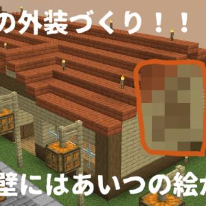【マイクラ日記31】この小さな町の駅舎を作る(外観)