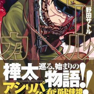 ゴールデンカムイ 第20巻 ネタバレ