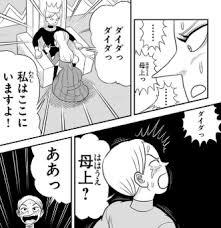 王様ランキング 第5巻 ネタバレ