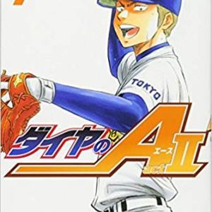ダイヤのA actⅡ 第9巻 ネタバレ
