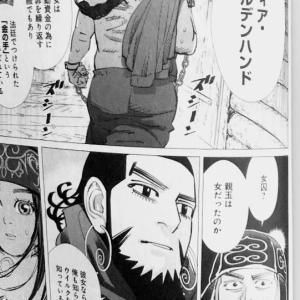 ゴールデンカムイ 第17巻 ネタバレ