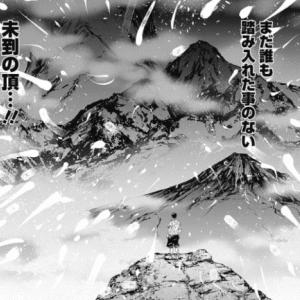 BUNGO-ブンゴー 第18巻 ネタバレ