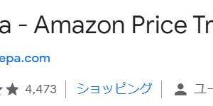 【Keepa】Amazonで商品の買い時をチェック!欲しい物の値段の変動が見られます